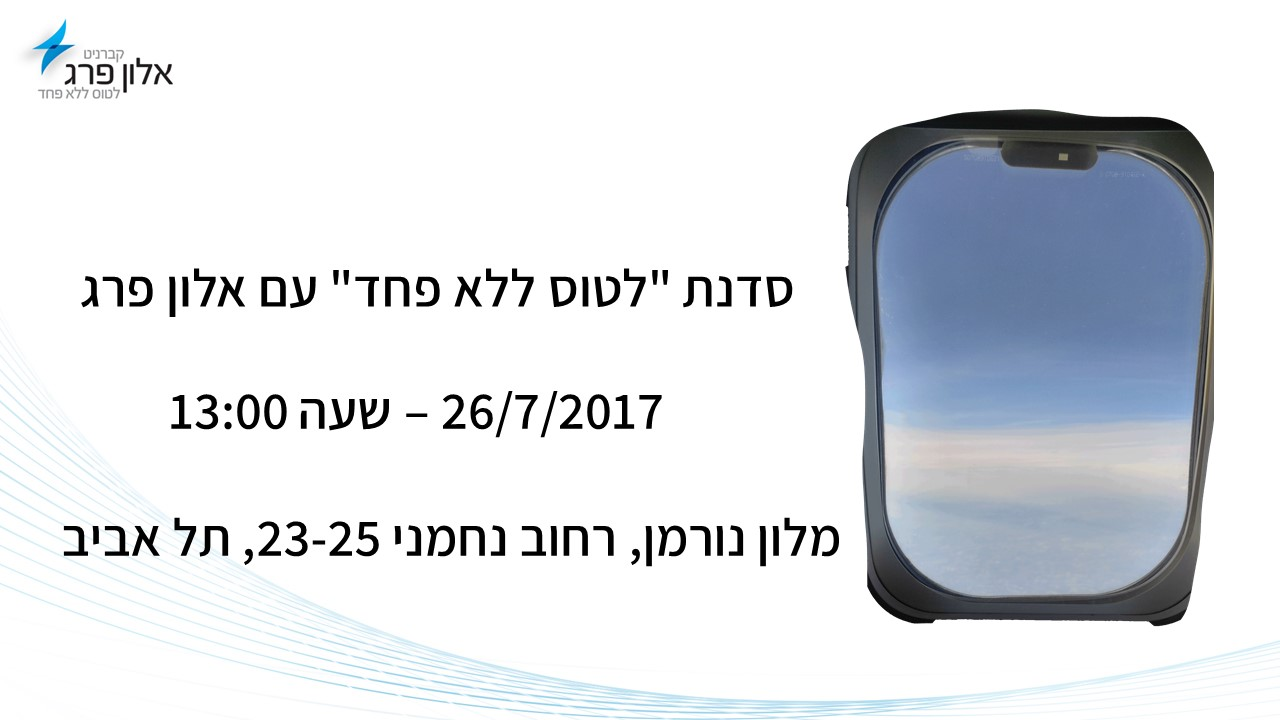 סדנא בתל אביב