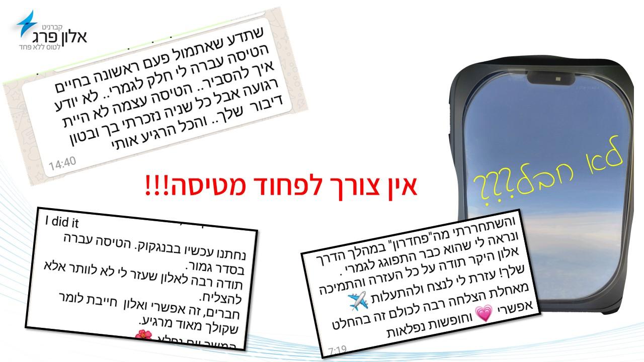 סדנא בתל אביב, 16 באוגוסט