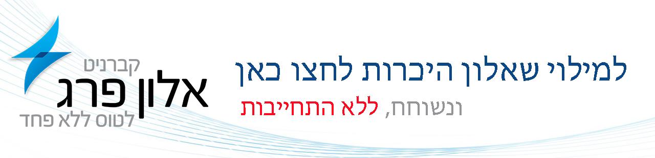 """ישראלים בחו""""ל טסים ללא פחד"""
