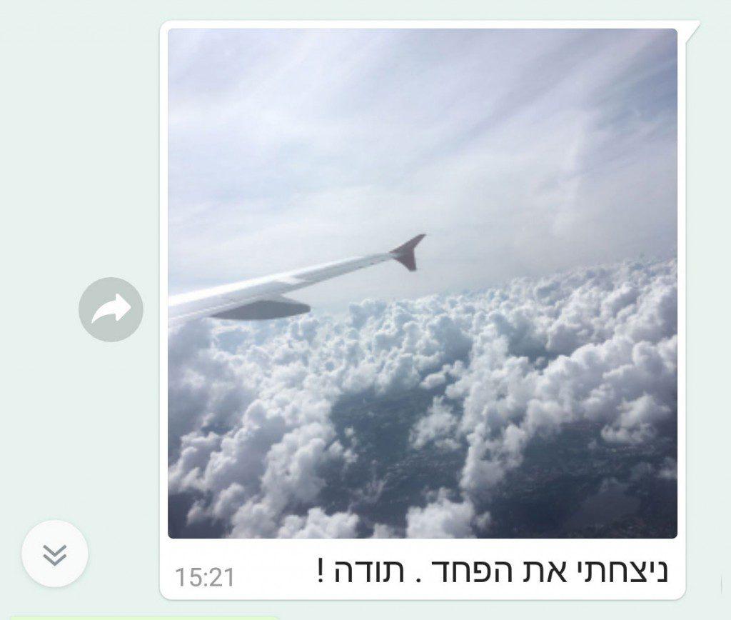 המלצה-אפליקציה-לחרדת-טיסה