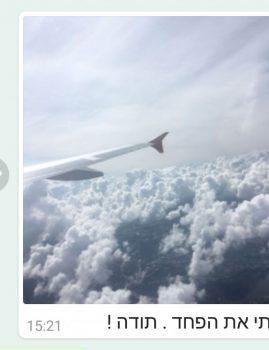 המלצות על ה- אפליקציה לחרדת טיסה