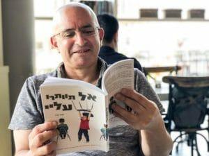 שמר והספר - אל תוותרו על קריאה בספר